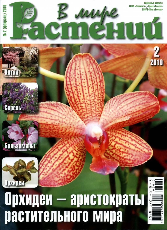В мире растений 2010 02