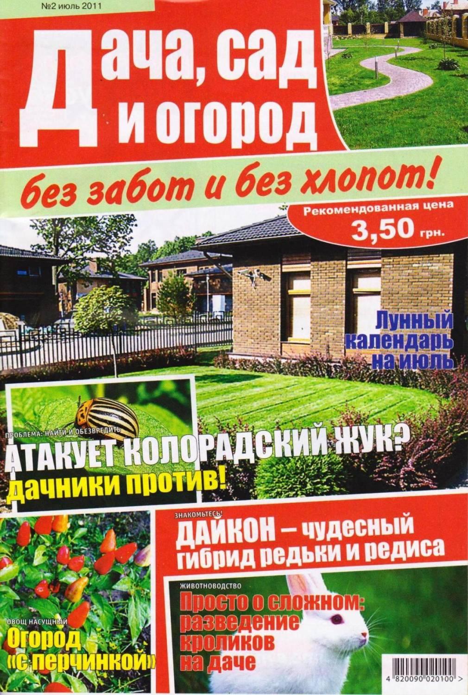 Дача, сад и огород 2011 №02