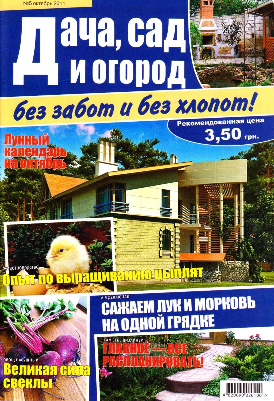 Дача, сад и огород 2011 №05