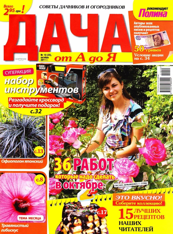 Дача от А до Я 2011 №10