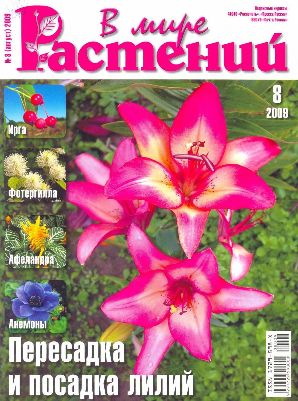 В мире растений 2009 08