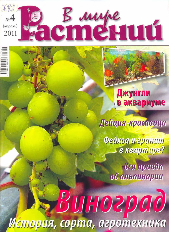 В мире растений 2011 04