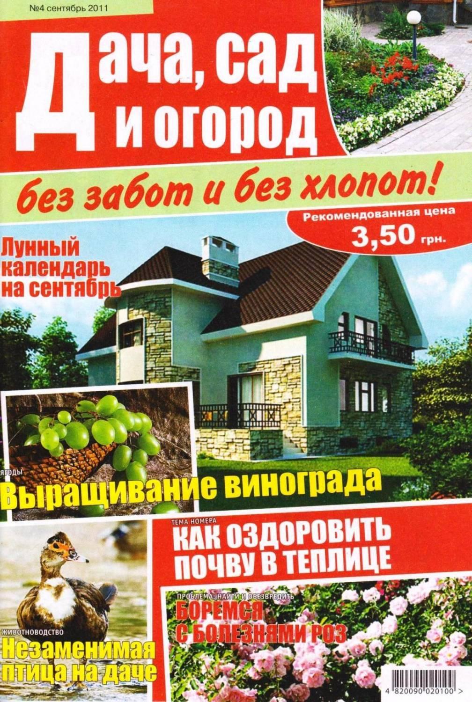 Дача, сад и огород 2011 №04
