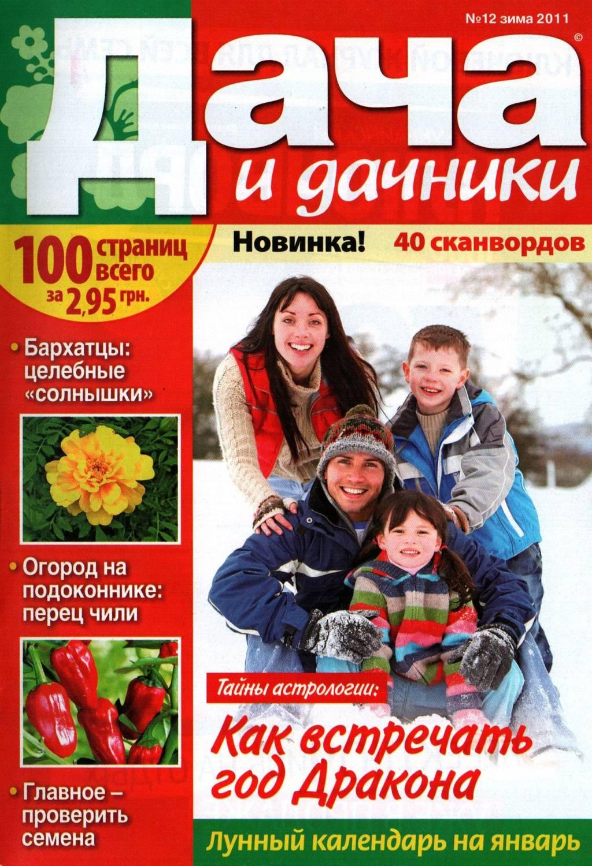 Дача и дачники 2011 №12