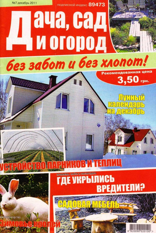 Дача, сад и огород 2011 №07