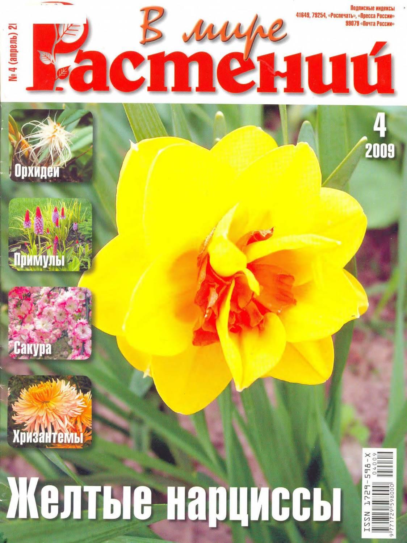 В мире растений 2009 04