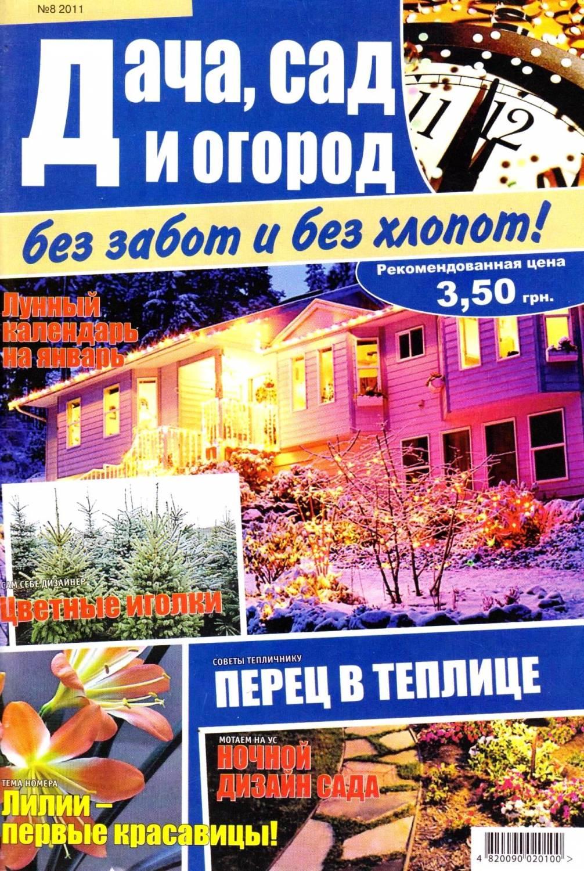 Дача, сад и огород 2011 №08