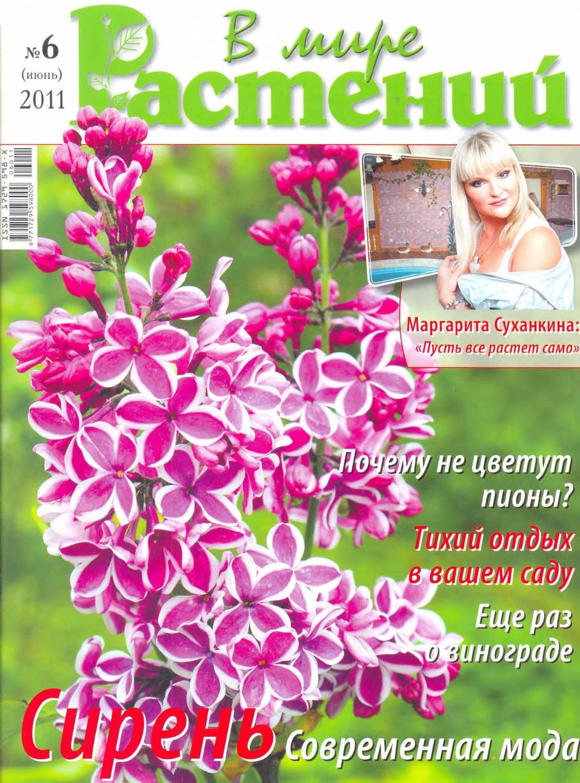 В мире растений 2011 06