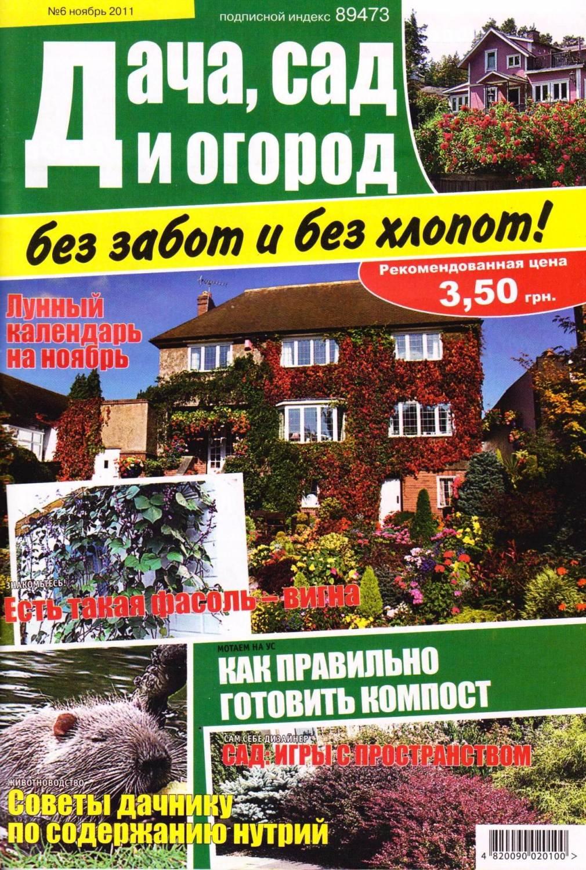Дача, сад и огород 2011 №06