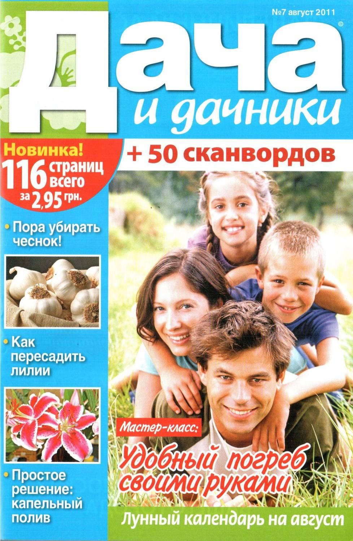 Дача и дачники 2011 №7