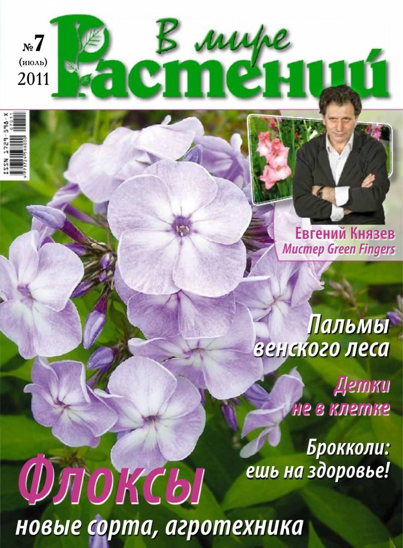 В мире растений 2011 07