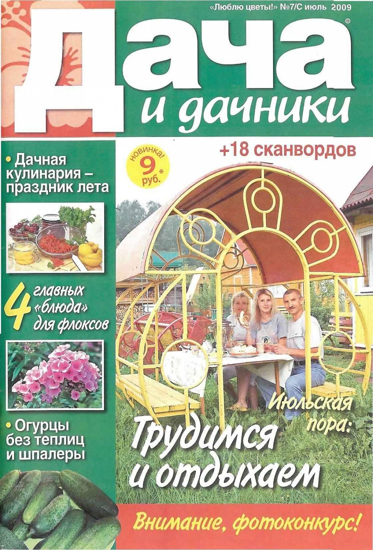 Дача и дачники 2009 №7/С