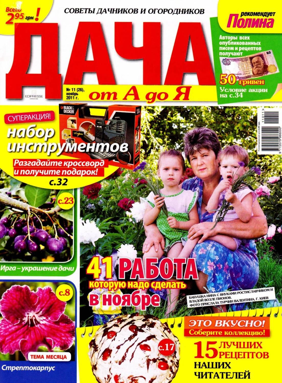 Дача от А до Я 2011 №11