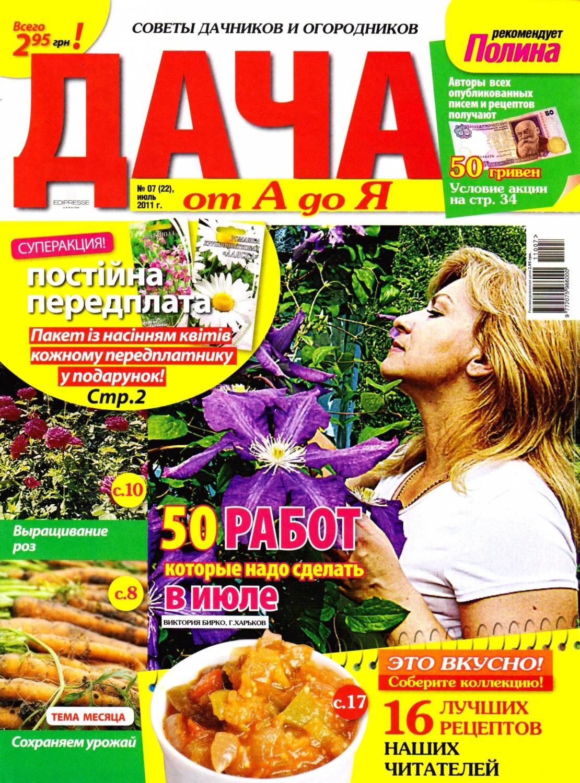 Дача от А до Я 2011 №07