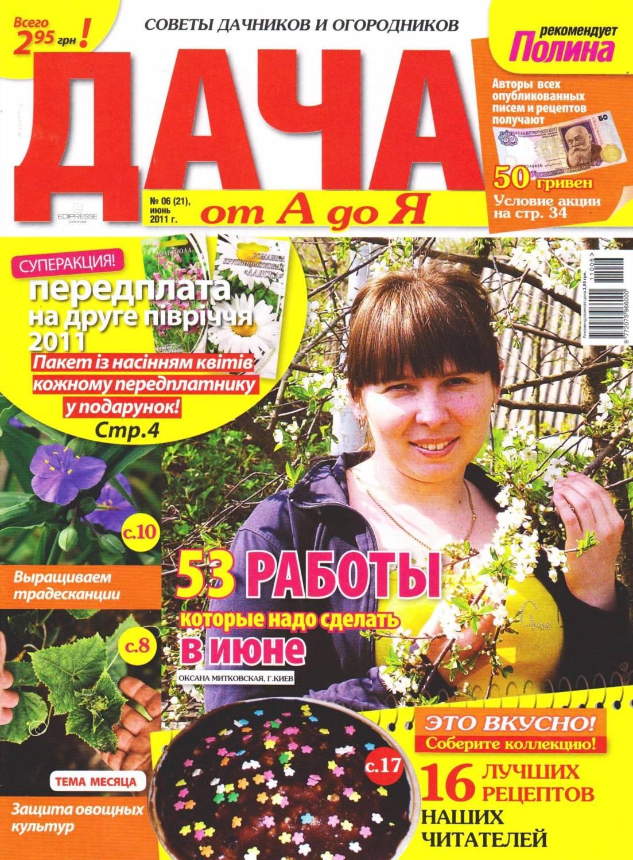 Дача от А до Я 2011 №06