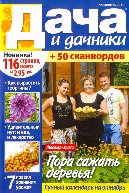 Дача и дачники 2011 №9