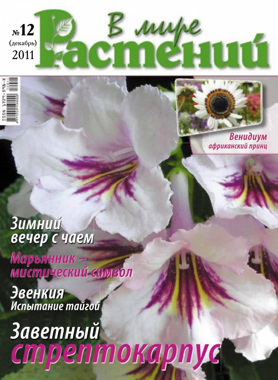 В мире растений 2011 12