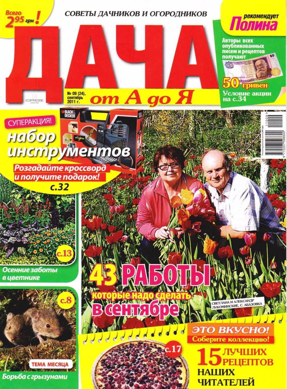 Дача от А до Я 2011 №09