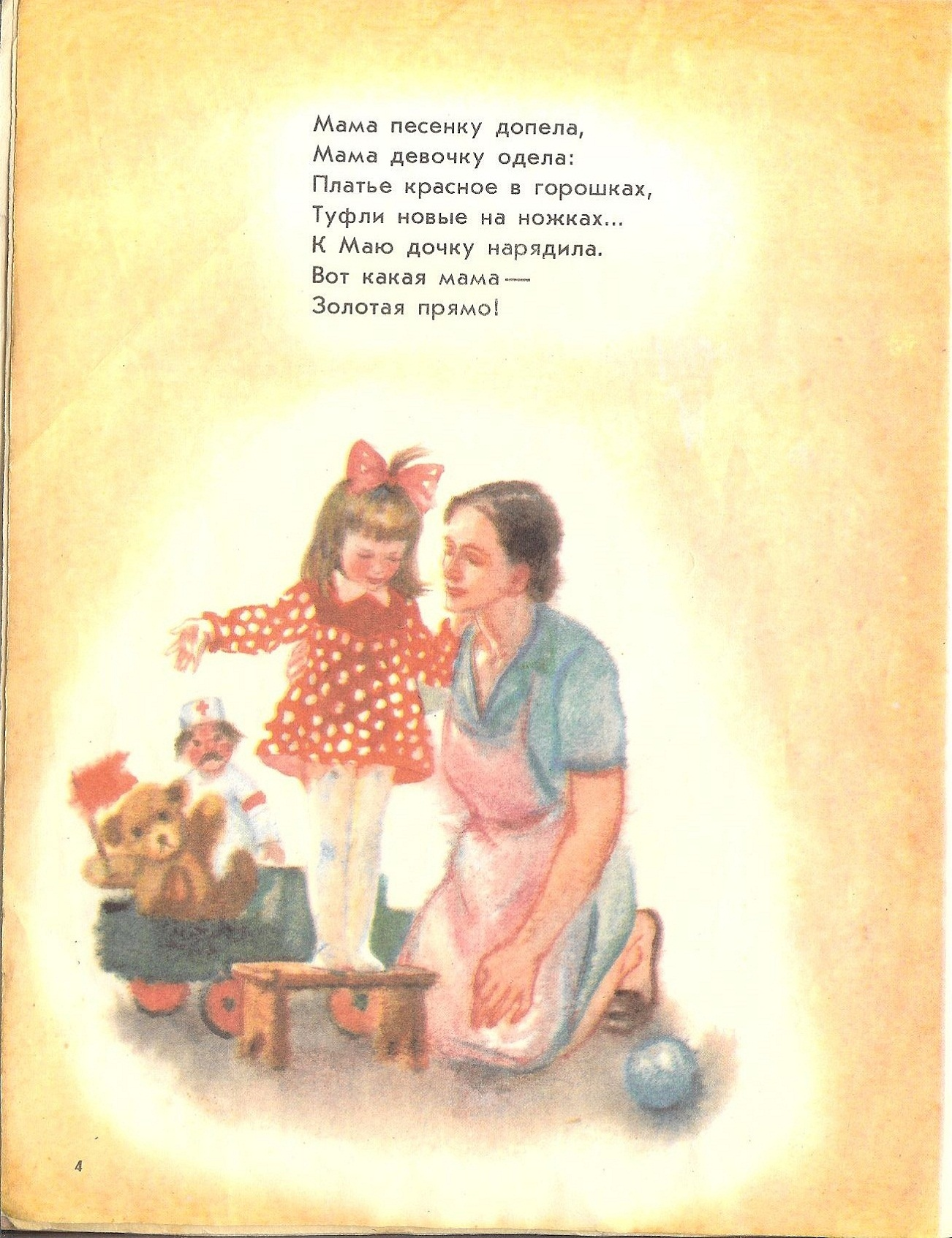 Каталог подарков и сувениров на торжество или праздник. - Ларес 26