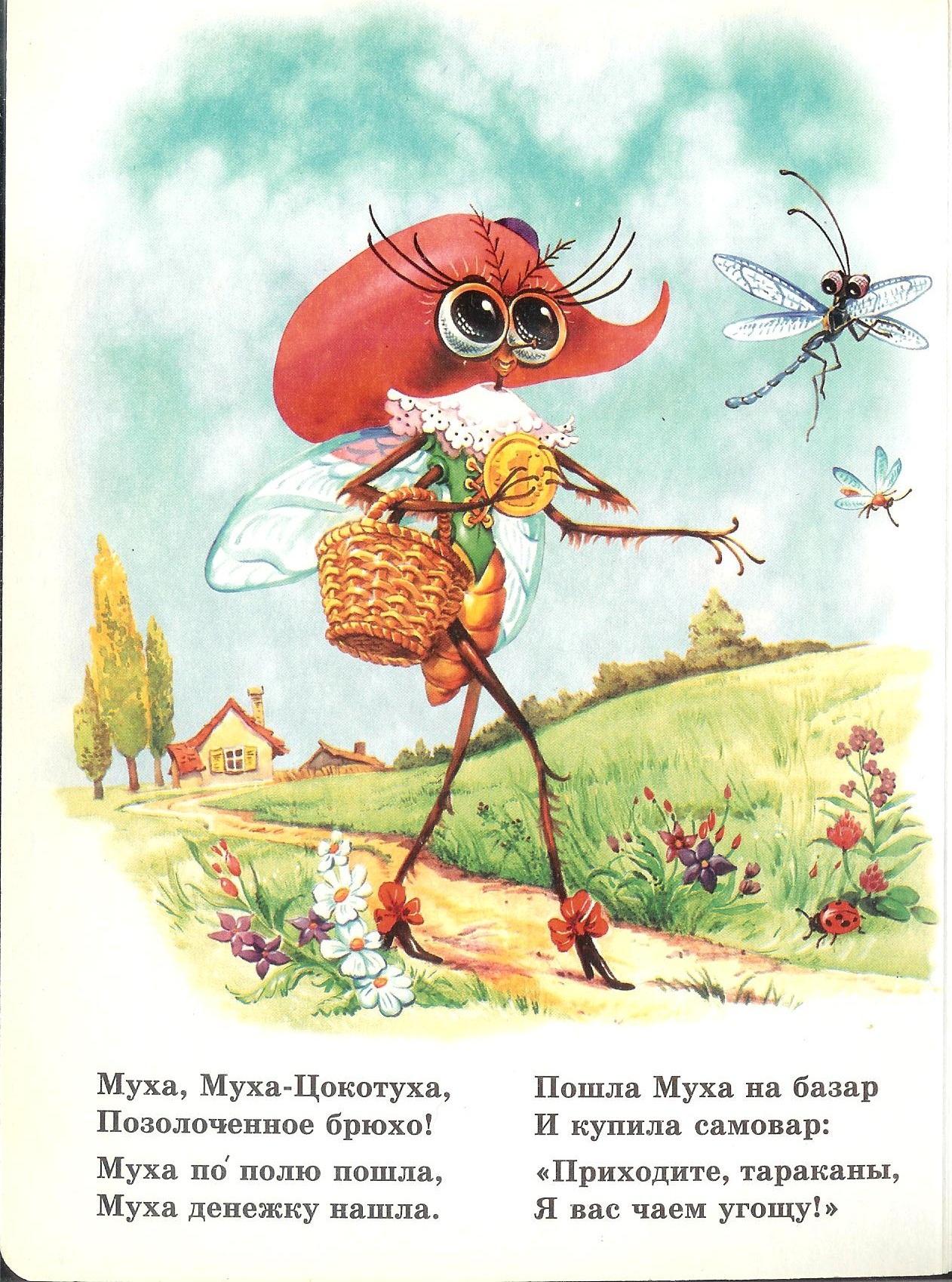 муха цокотуха читать с картинками