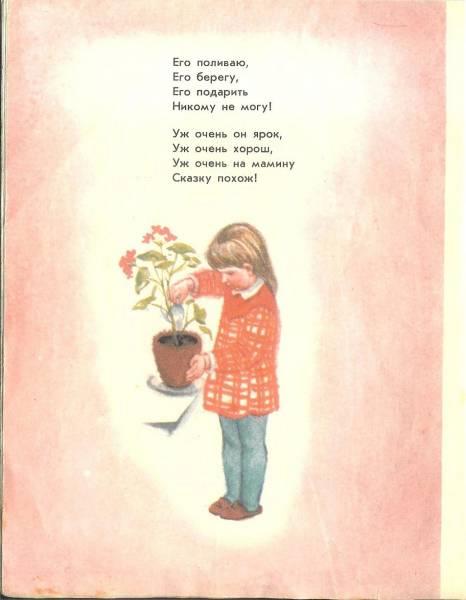 Стихотворение е. благининой подарок